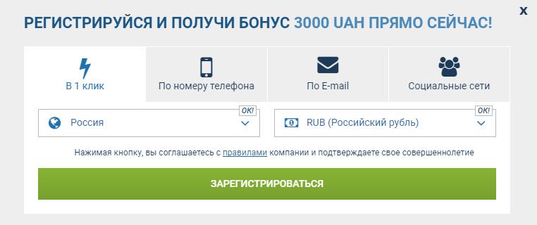 Регистрация в букмекерской конторе 1xbet